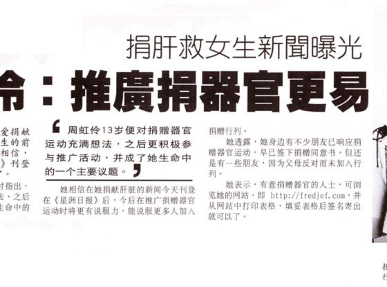 ChewHoongLing Sin Chew Daily 30 Apr 2009