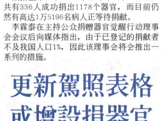 ChinaPress 06042012