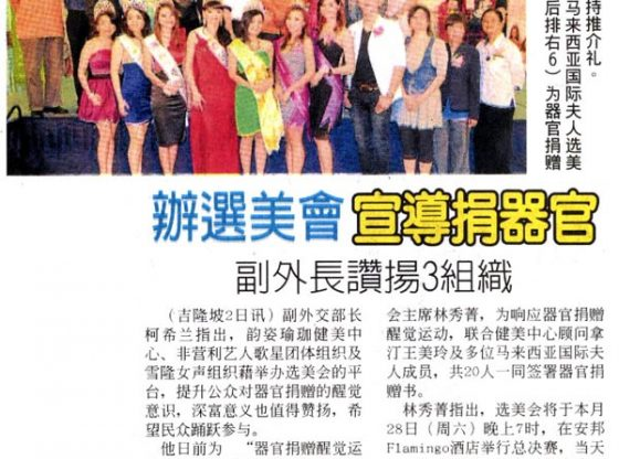 ChinaPress 20120403