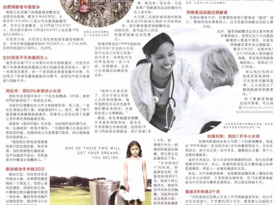 SelangorTimes 20120713